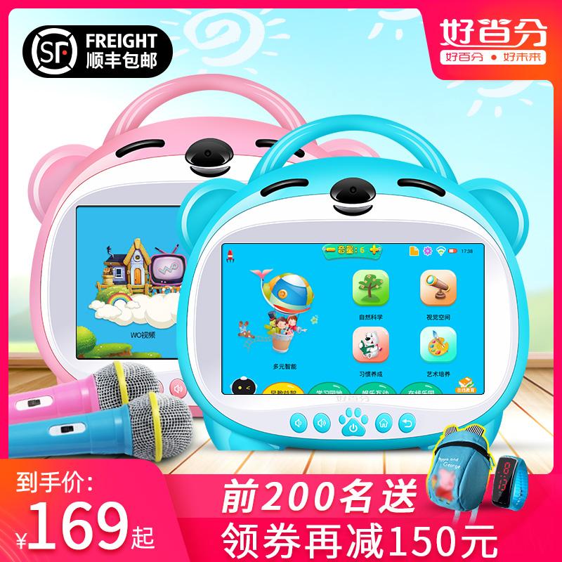 好百分早教机幼儿童触摸屏护眼宝宝0-3-6周岁国学点读学习机wifi