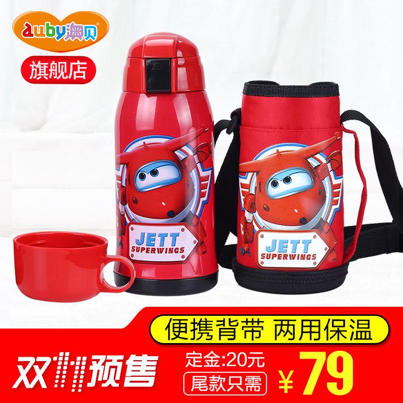 【定金翻倍】超级飞侠乐迪两用保温杯带吸管 儿童 防摔 不锈钢