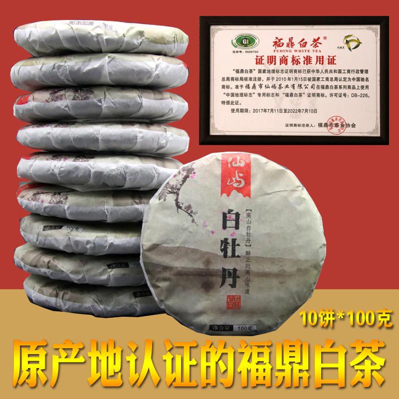 福鼎白茶饼 春茶白牡丹白茶高山茶叶 10饼装 总1000克