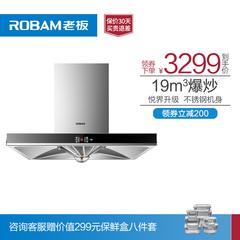 Robam/老板 CXW-200-67X5悦界欧式触控抽吸油烟机老板公益