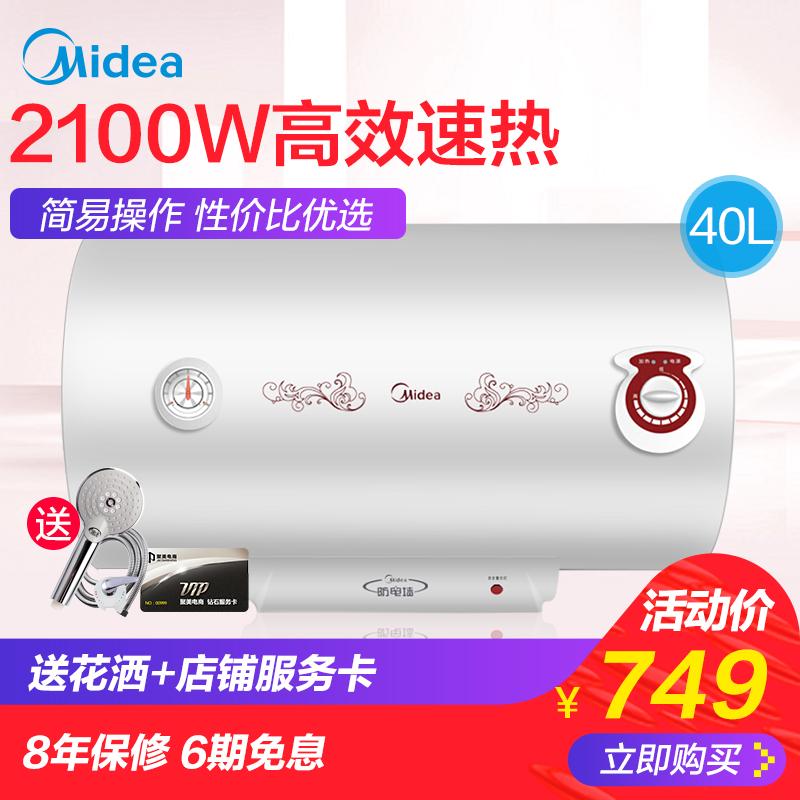 Midea/美的 F40-21WA1 40升储水式电热水器家用即速热洗澡沐浴50L
