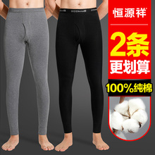 Heng Yuan Xiang autumn trousers, men's cotton thin section, spring and autumn cotton bottoming pants, winter pants, cotton single piece thermal pants.