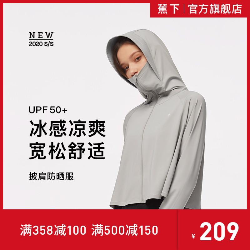 蕉下披肩防晒衣女长袖防紫外线 运动防晒衫透气外套皮肤衣防晒服