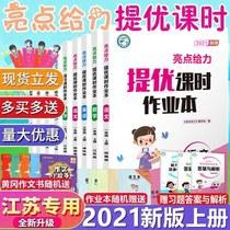 亮点给力提优课时作业本英语文数学一二年级三四五六年级上册下册