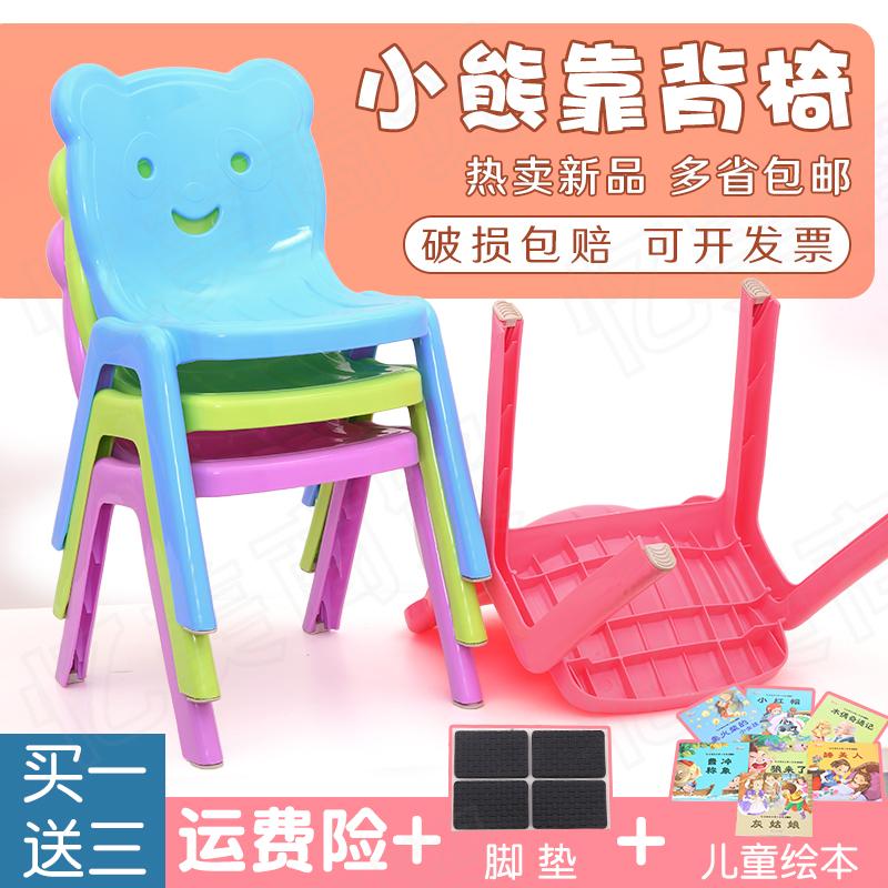 儿童幼儿园桌椅子卡通靠背塑料加厚小板凳宝宝椅家用婴幼儿创意凳