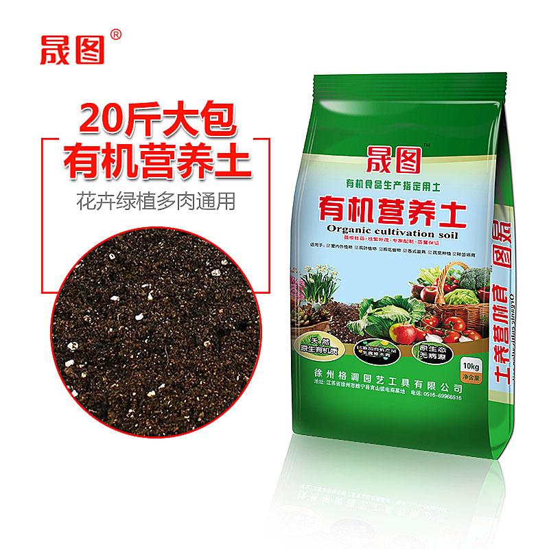 多肉植物营养土大包花肥料种花土通用种菜种植土多肉专用颗粒土壤满3元减1元