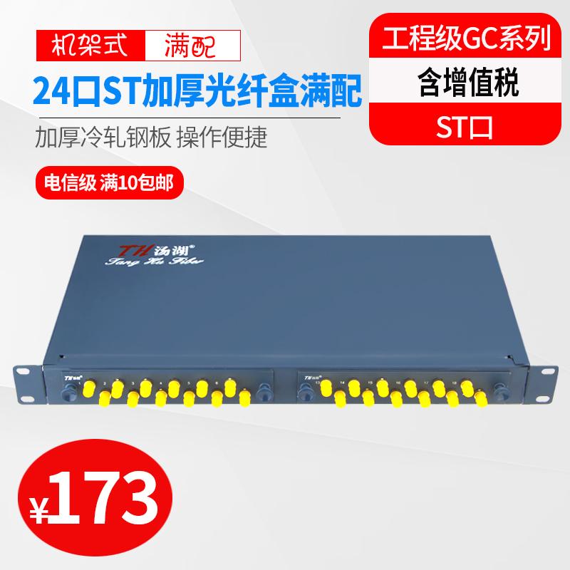 汤湖 24口ST光纤终端盒机架式光纤盒加厚圆口 满配 加强版