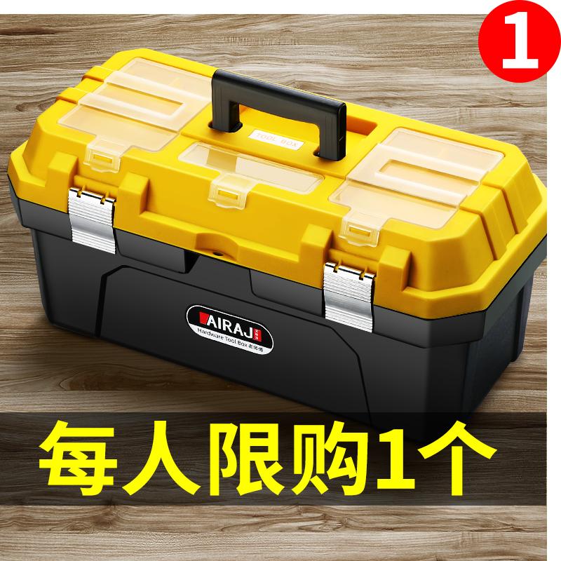 工具箱多功能维修大号小号手提式电工收纳盒家用五金车载盒工业级
