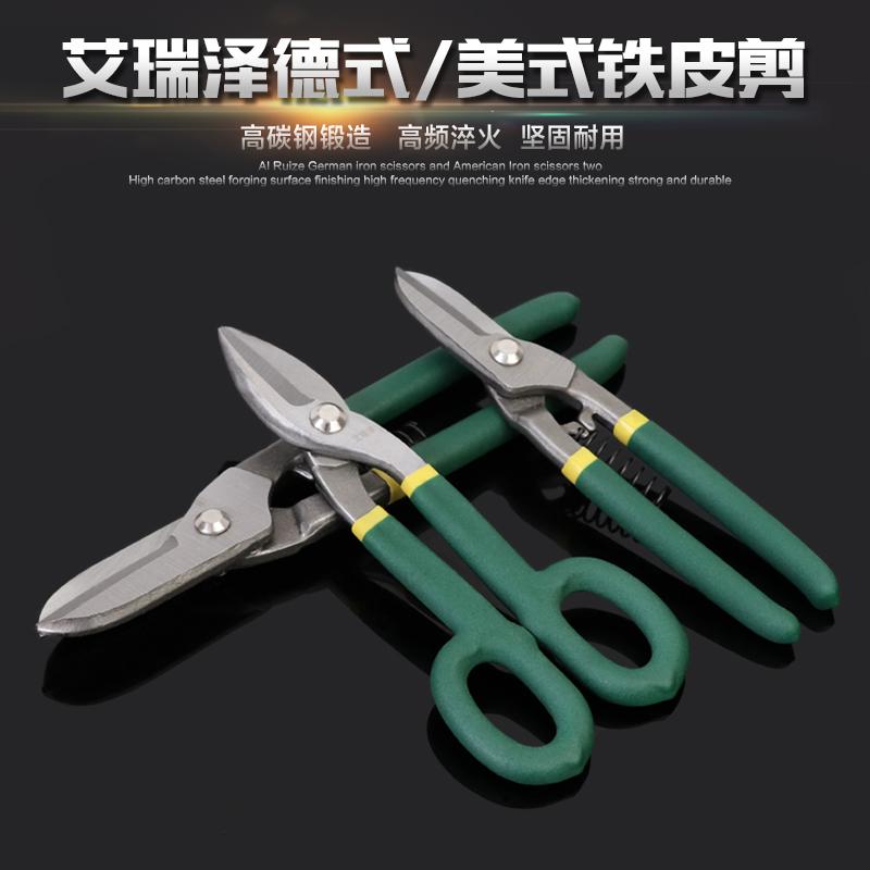 不锈钢板钢丝铁丝铁皮剪刀工业大剪子强力多功能剪铁皮的专用剪刀