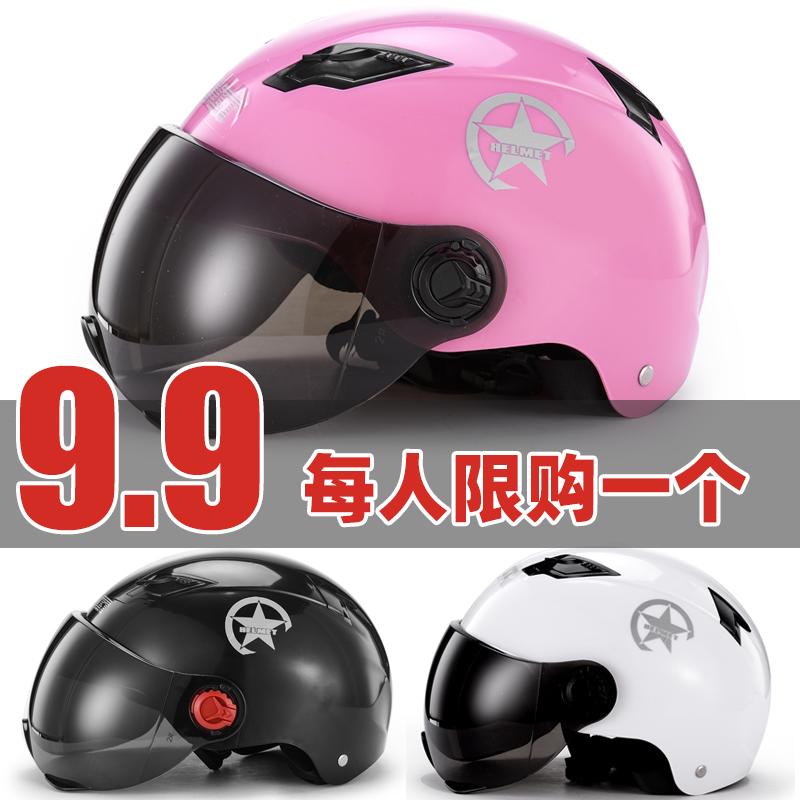 电动车头盔电瓶车夏季防晒遮阳哈雷安全帽透气四季男女士通用半盔