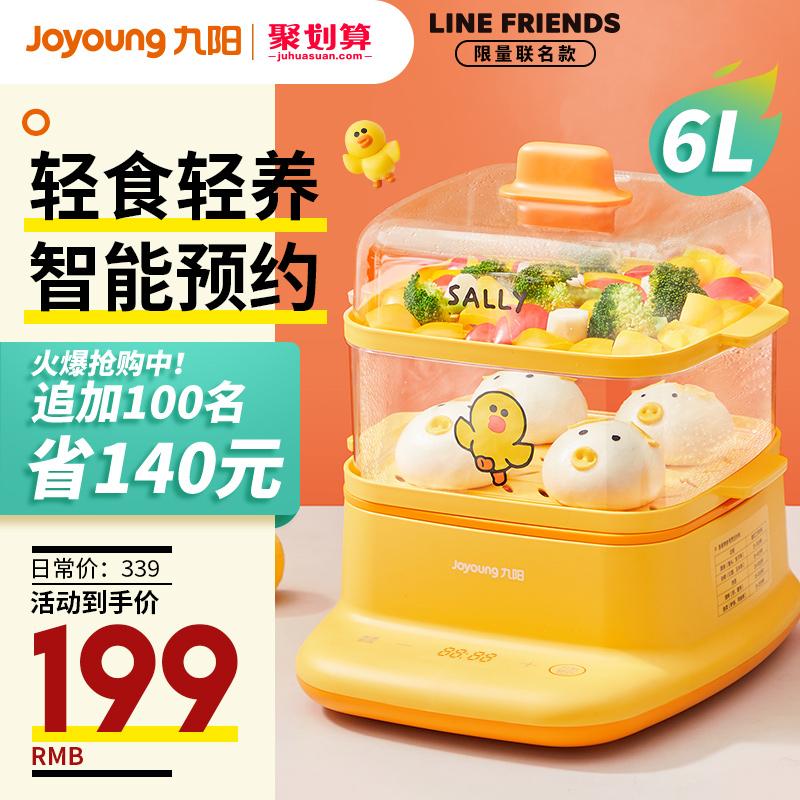 九阳莎莉鸡电蒸锅多功能家用自动断电蒸笼小型容量蒸菜蒸汽早餐机