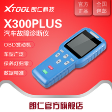 X300 service lamp zeroing instrument oil lamp reset / throttle matching electronic brake / engine OBD2 diagnosis