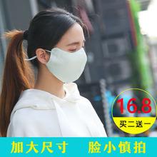 防晒口罩女夏季防紫外线纯棉加长ct12大防尘68清洗易呼吸