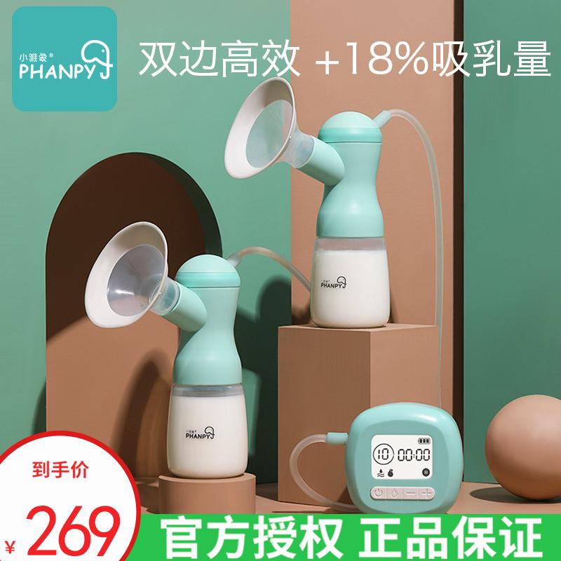 小雅象电动吸奶器双边挤奶器产妇产后全自动母乳收集拔奶正品静音