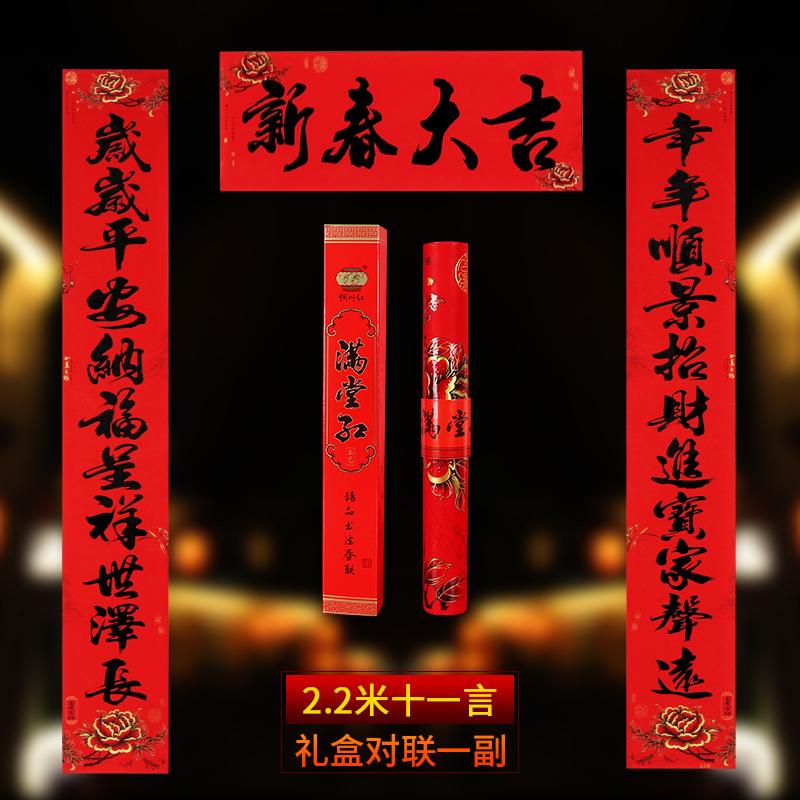 2020鼠年过年春节对联礼盒福字春联批发红包大礼包高端洒金门贴福