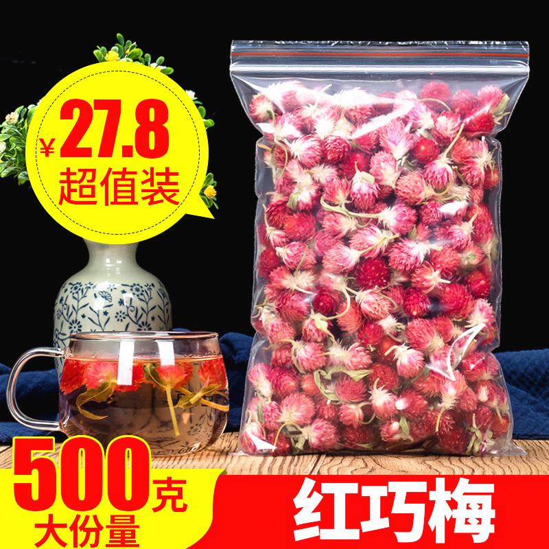 红巧梅 500克 天然红巧梅花 纯净特级另有花茶玫瑰花勿忘我千日红