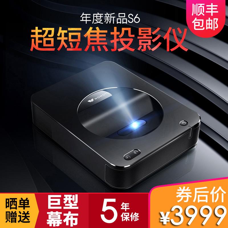 窝窝头S6A超短焦投影仪无线WiFi家用微型办公教学商用1080P投影机高清投墙无屏电视家庭影院苹果安卓投屏焦距