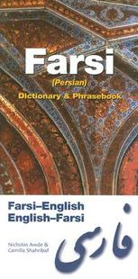 【预售】Farsi-English/English-Farsi Dictionary & Phrasebook