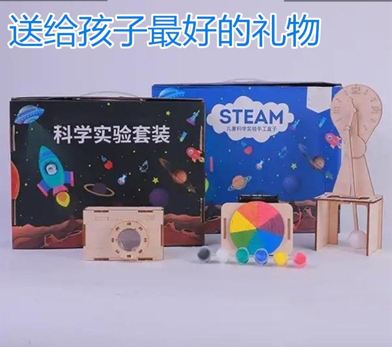 STEAM儿童科学成长文具DIY科学实验锻炼思维能力创造力手工盒子
