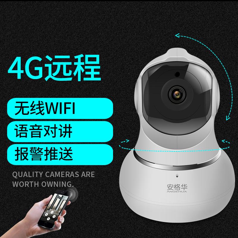 摄像头监控家用手机室外防水wifi无线智能4G监控远程户外插卡远程