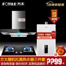 方太EMC2+THhh63B抽油kx灶具套装热水器两件三件套官方旗舰店
