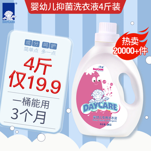 Deqi baby laundry liquid baby dedicated infant child baby newborn antibacterial laundry liquid barrel 4 kg