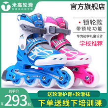 Miga roller skates children's full set skates roller skates flash adjustable male and female beginners linear wheel mi0