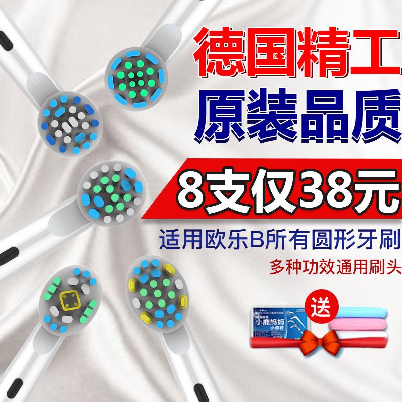 电动牙刷头适用博朗oral欧乐比3757/3709/d12/d16替换通用B图片