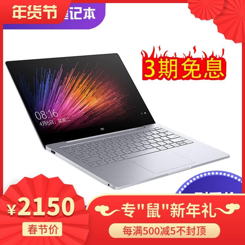 Xiaomi/小米 笔记本 AIR 13.3寸 办公轻薄超极学生游戏笔记本电脑