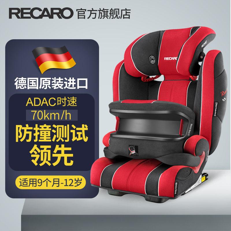 RECARO/瑞凯威 超级莫扎特儿童安全座椅