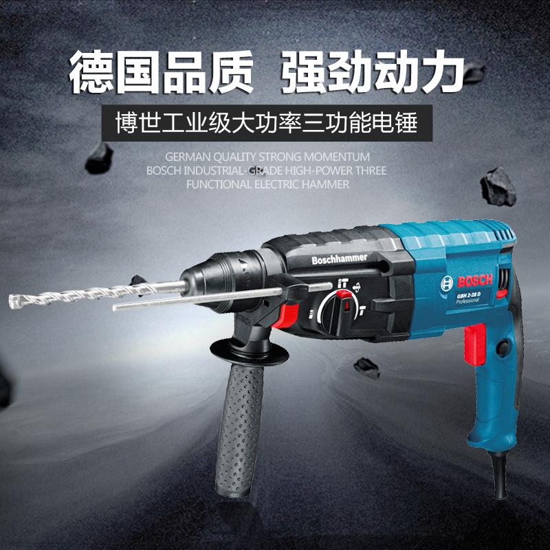 博世德国原装进口四坑电锤GBH2-28D电锤电镐电钻三用冲击钻工业级
