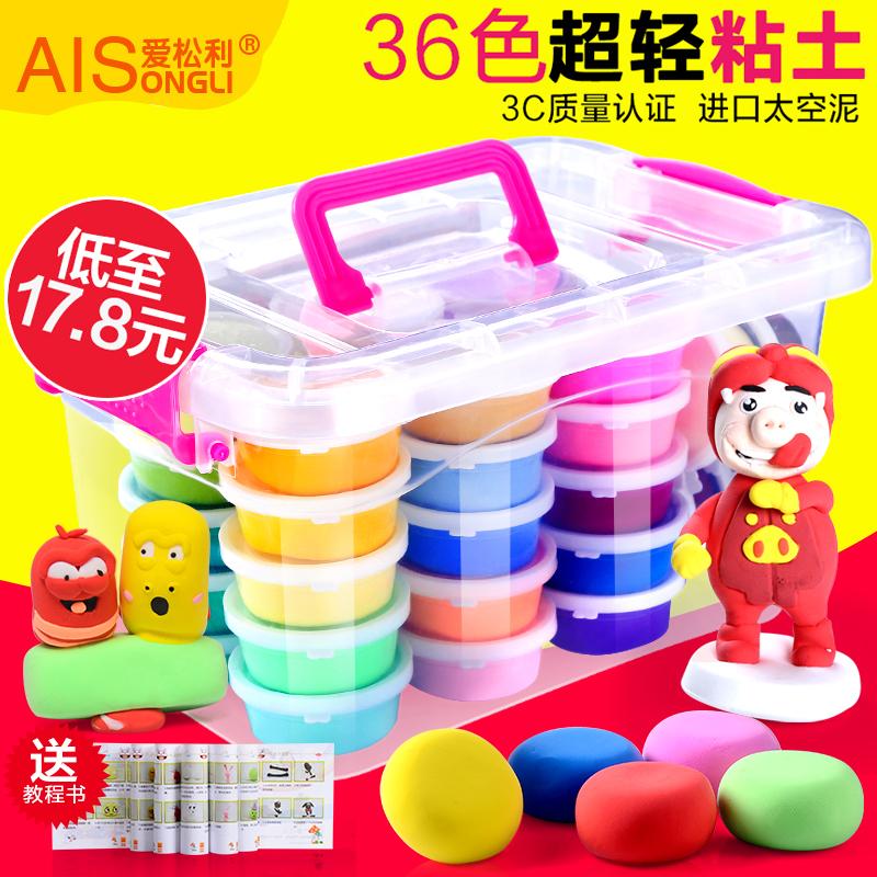 36色超轻粘土彩泥48色无毒橡皮泥套装太空水晶雪花黏土软陶玩具沙