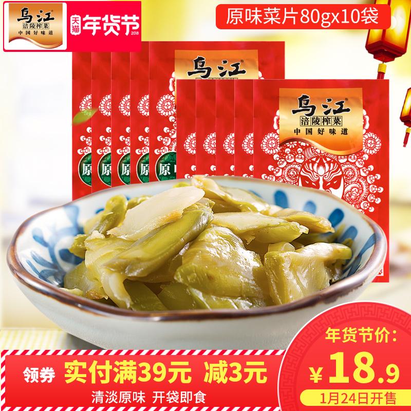 乌江涪陵榨菜原味菜片80g*10袋装下饭菜咸菜