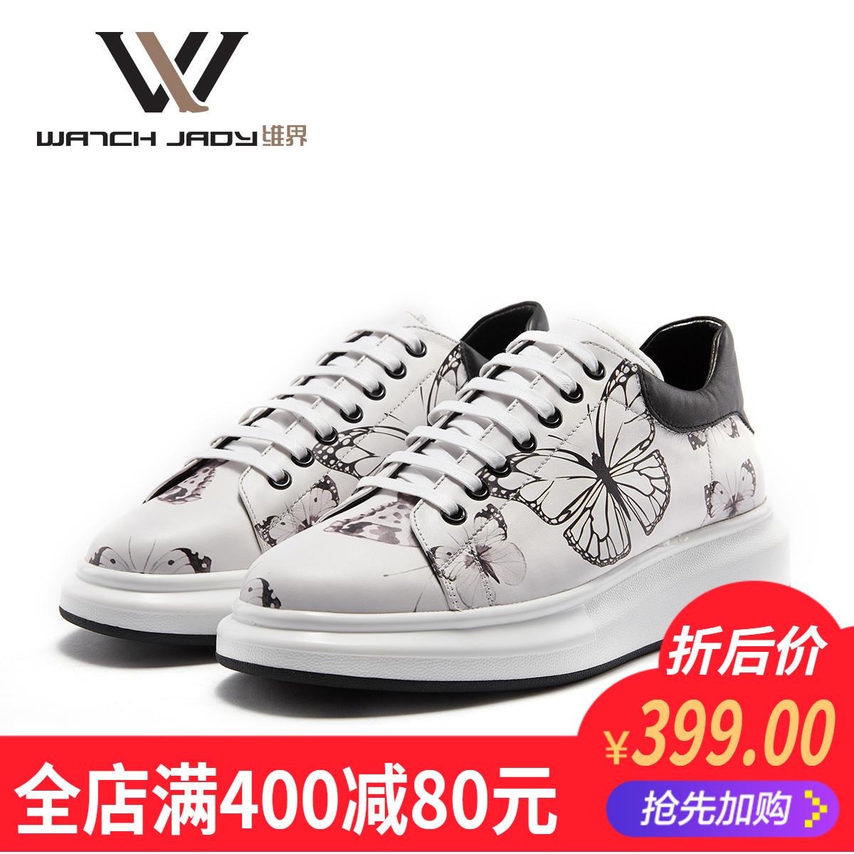 维界秋季男鞋新款潮流鞋子男韩版时尚休闲板鞋松糕男士小白鞋印花