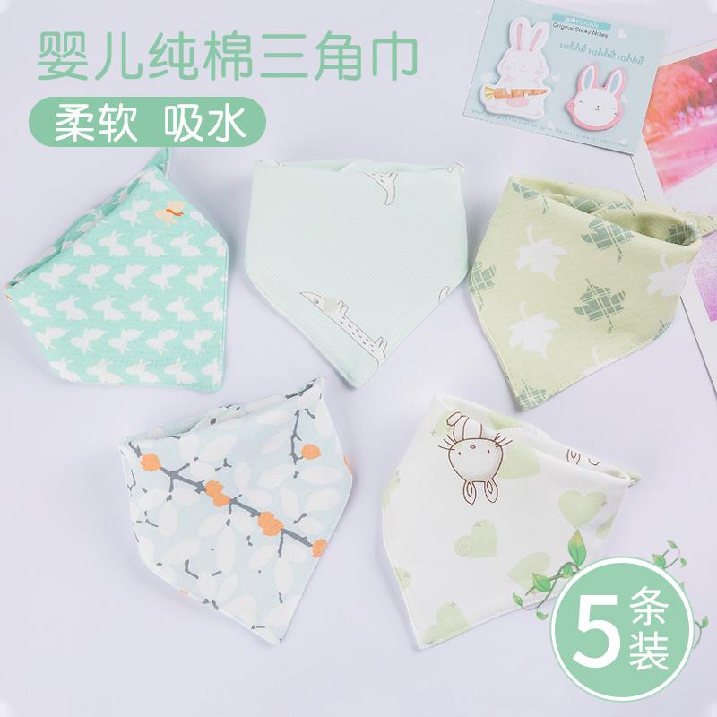 口水巾婴儿纯棉围嘴新生的儿围巾全面初生夏季薄款领巾宝宝三角巾