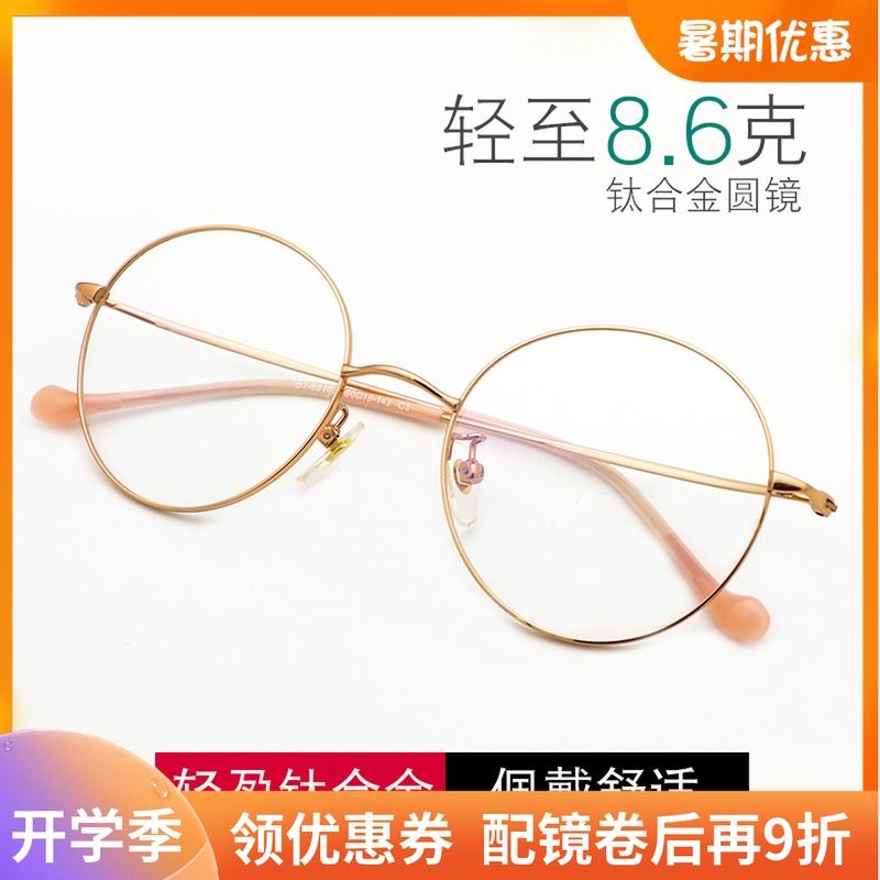 近视眼镜女有度数男士超轻圆脸成品网红款圆形全框防蓝光眼镜钛架