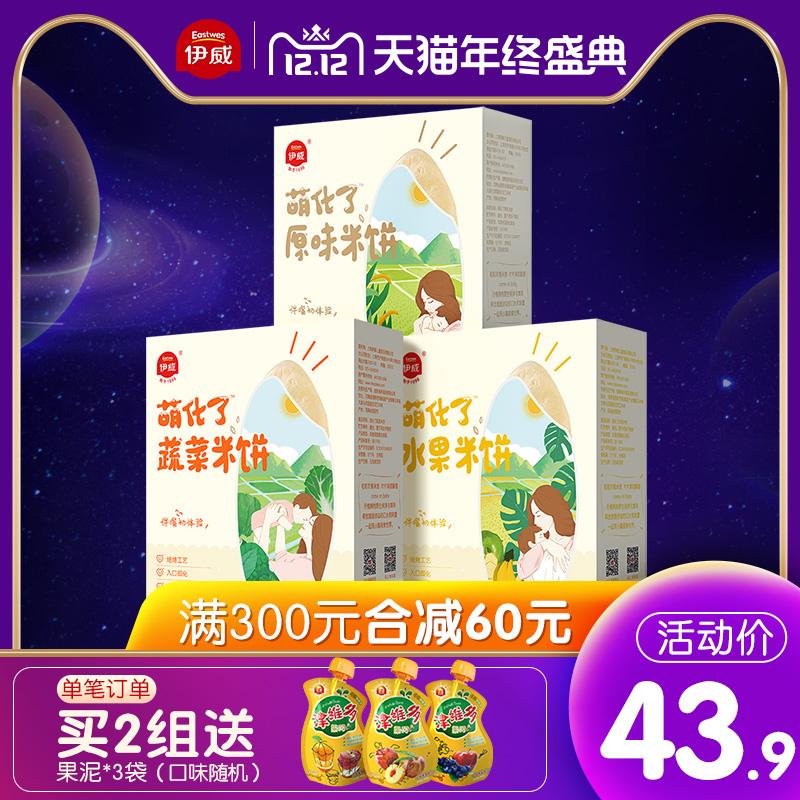 伊威宝宝米饼3盒宝宝零食 儿童添加小吃磨牙饼干 送婴儿辅食无