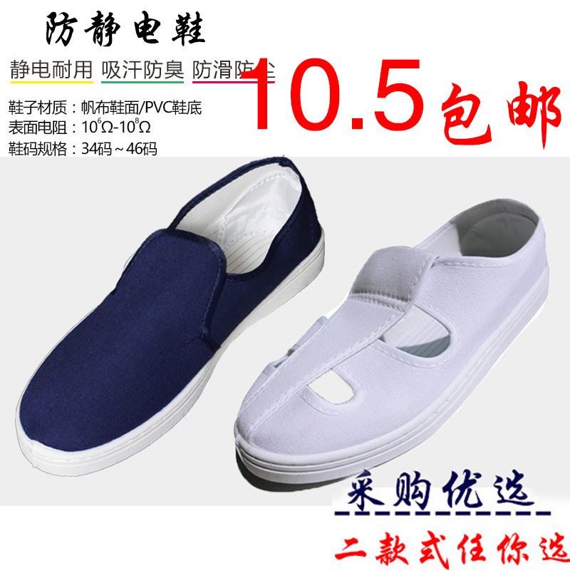 防静电鞋 四孔鞋 洁净鞋蓝色白色 无尘鞋 防尘鞋帆布四眼工作鞋