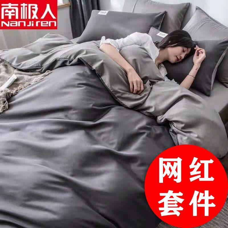 点击查看商品:南极人网红款四件套宿舍床上用品单人学生床单被套被子三件套4