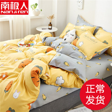 Antarctica People's Net Red Four-piece Dormitory Bedding Single Student Bed Sheet Quilt Three-piece Quilt Set 4