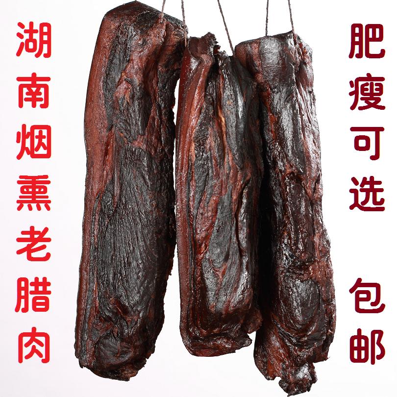 湖南特产农家风味柴火烟熏乡里土老腊肉猪异四川包邮前腿 黑腊肉