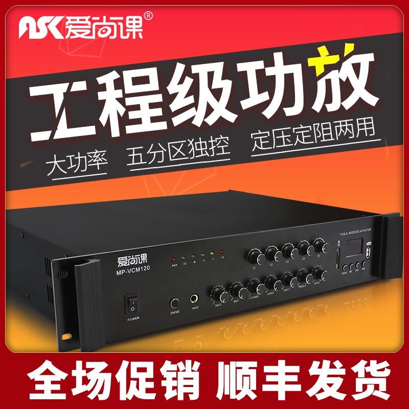 爱尚课 MP-VCM系列 大功率500W定压功放机专业五分区功放公共广播