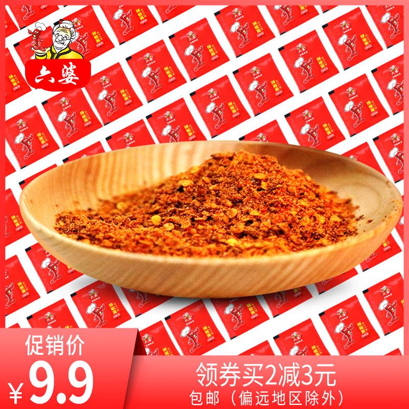 六婆辣椒面2g*40袋厨房调料小包装辣椒面蘸料烧烤调料