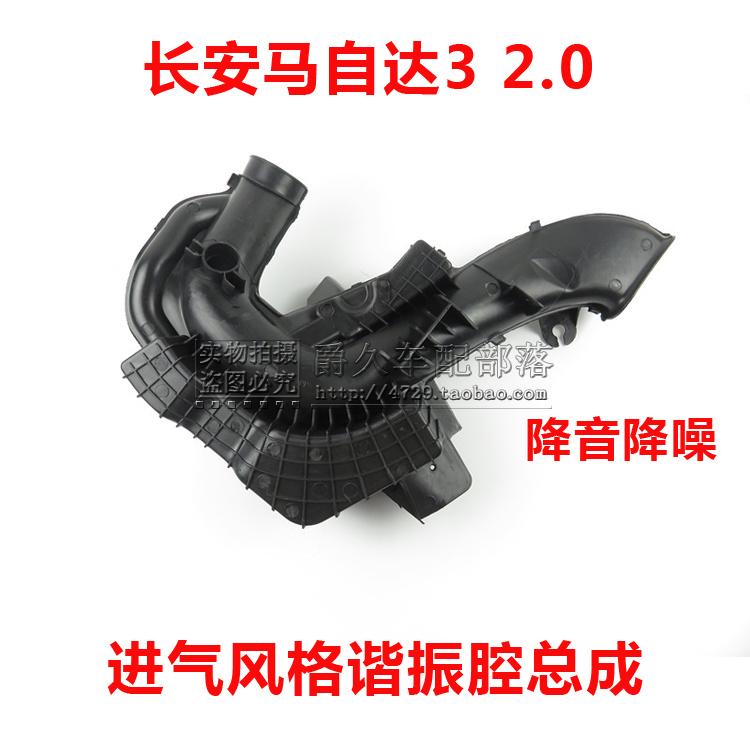 适配马自达3 M3 2.0 M5进气总管下风箱 风格谐振腔进气导管谐振箱