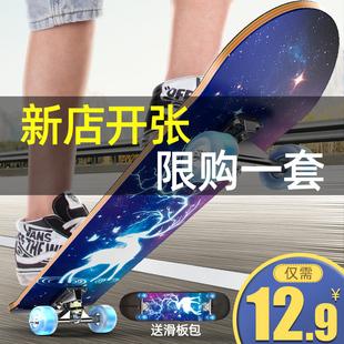 滑板初学者儿童青少年男女生四轮专业划板成年双翘短板成人滑板车