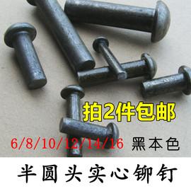 GB867半圆头实心铁铆钉M6/8/10/12/14/16铁销钉(1千克价)