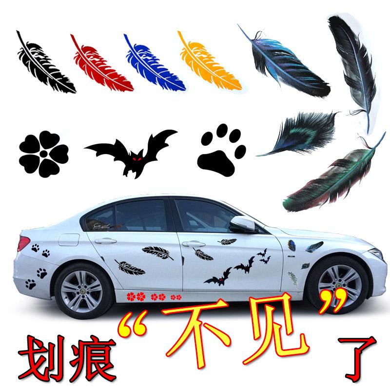 汽车划痕遮挡车贴羽毛汽车贴纸个性车身保险杠划痕贴花防水装饰贴