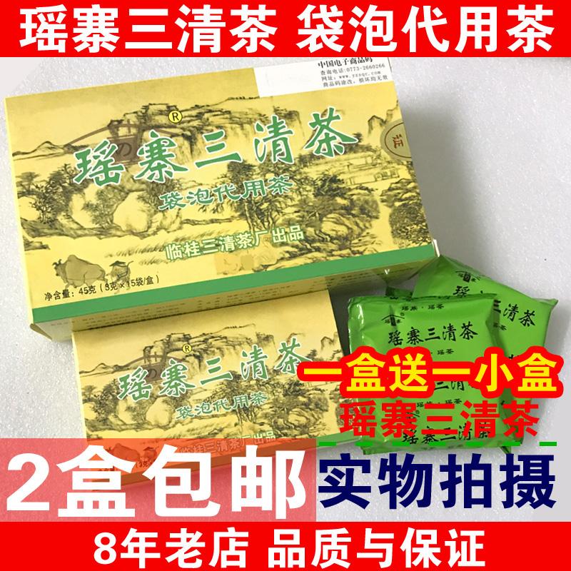 正品瑶寨三清茶 临桂林三清茶袋泡茶 吸油润肠清茶买大盒送小盒