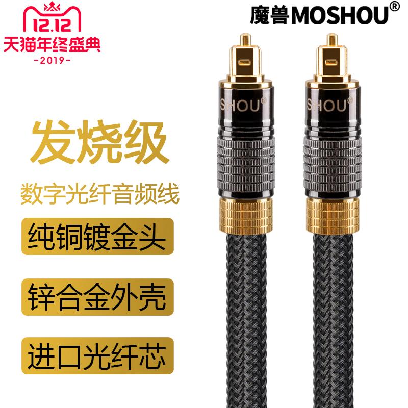 魔兽 G-001发烧数字数码光纤音频线 5.1 7.1回音壁音响功放方对方