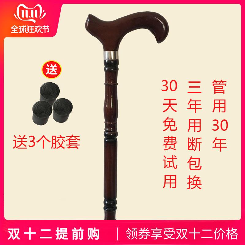 拐杖实木老人木质拄手棍手杖木头拐棍老年人拐�E木制轻便防滑捌杖